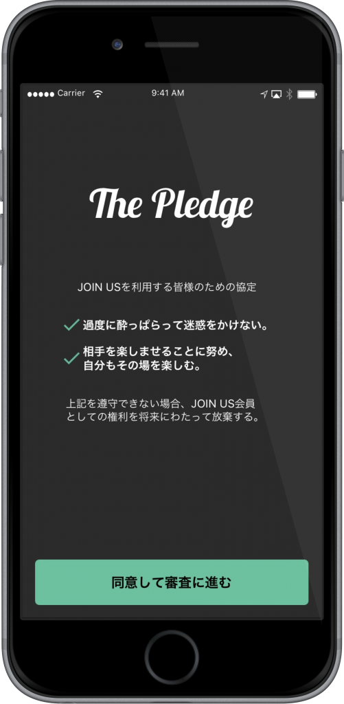 JOIN US_ScreenShot_iPhone6_Pledge