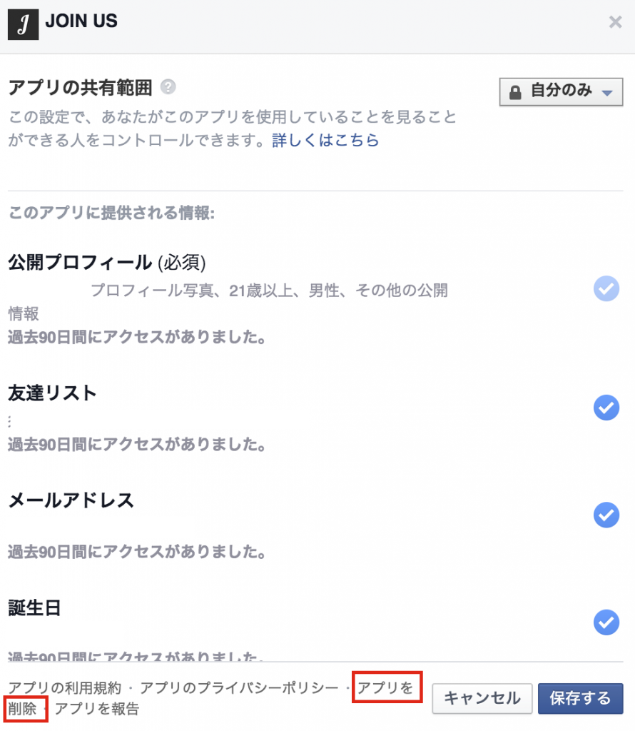 facebook_app_settings