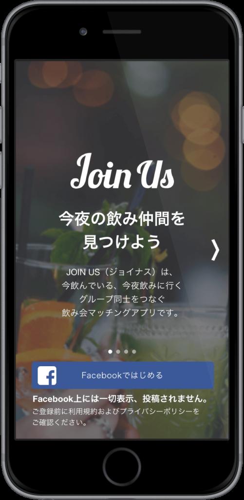 Facebookログイン画面