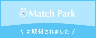 Match Park(婚活/恋活マッチングアプリ中心の男性向け出会いの場所)