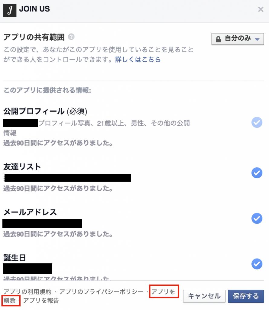 facebook_app_settings